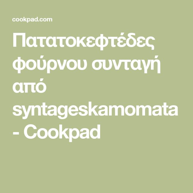 Πατατοκεφτέδες φούρνου συνταγή από syntageskamomata - Cookpad