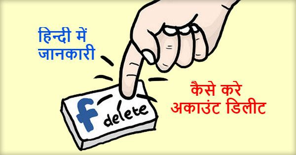How to close facebook account? Facebook account delete kaise kare hamesha ke…