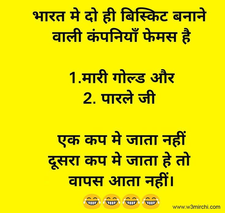 Quotes funny jokes in hindi