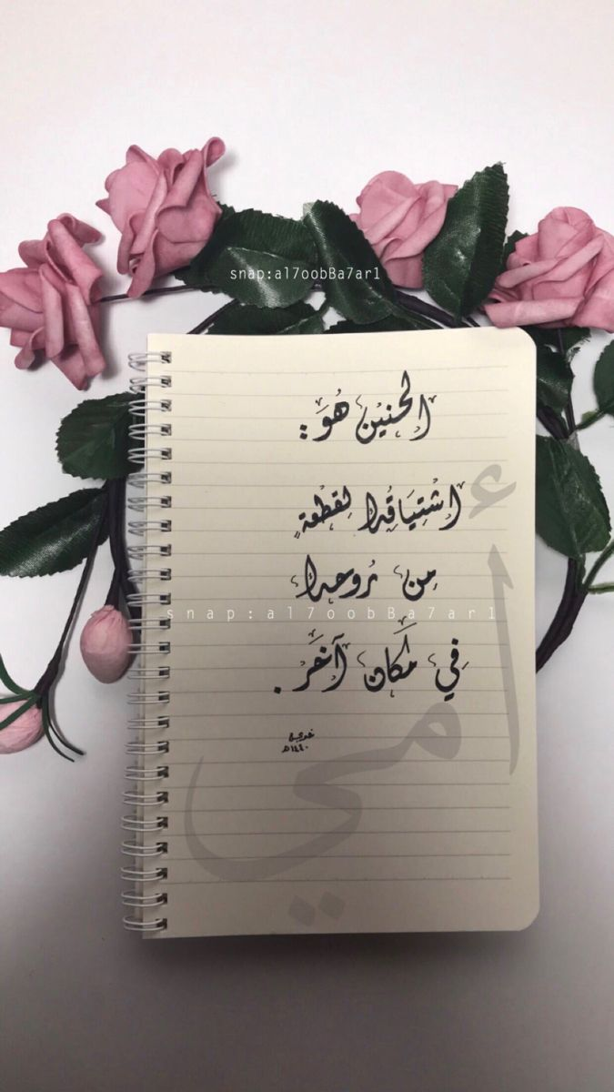 Pin By احمد علي On My Saves Lonely Art Arabic Love Quotes Angel Wallpaper