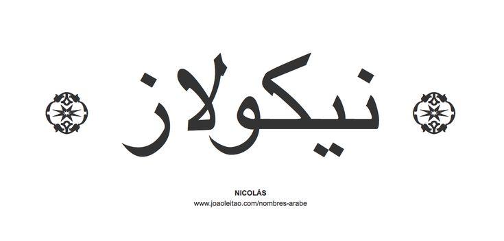 Nicolás en árabe