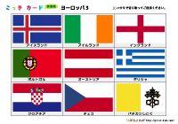 国旗カード簡易版(ヨーロッパ3)