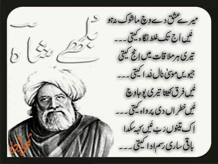 Kalam bahoo lyrics