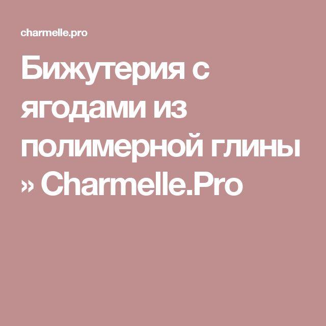 Бижутерия с ягодами из полимерной глины » Charmelle.Pro