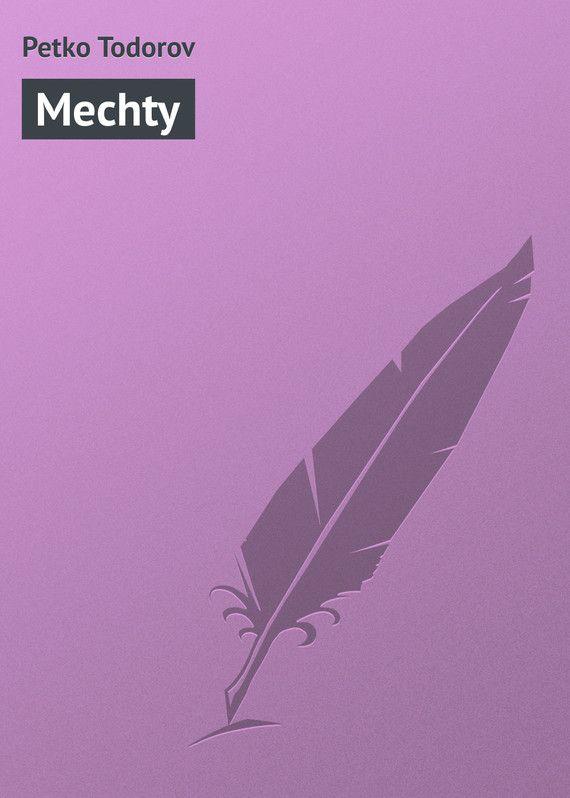 Mechty #чтение, #детскиекниги, #любовныйроман, #юмор, #компьютеры