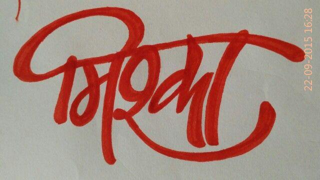 #mishka #hindi #calligraphy