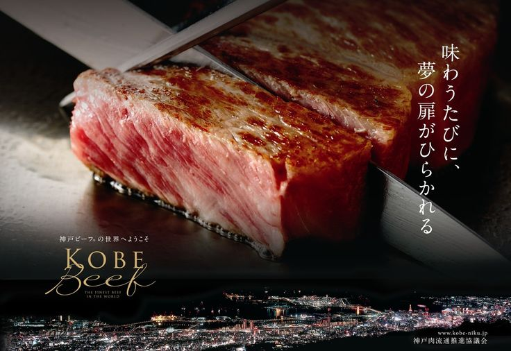 Pourquoi le véritable bœuf de Kobe est-il si exceptionnel ? — Le Fashion Post