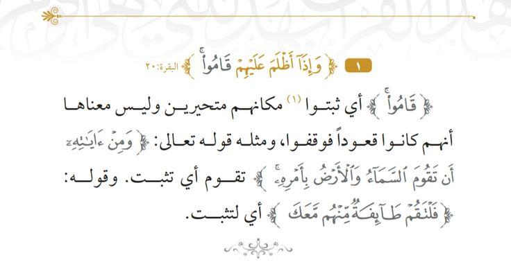 قُطُوفٌ ممّا قرأت, kattouf:   📖100كلمة قرآنية قد تفهم خطأ