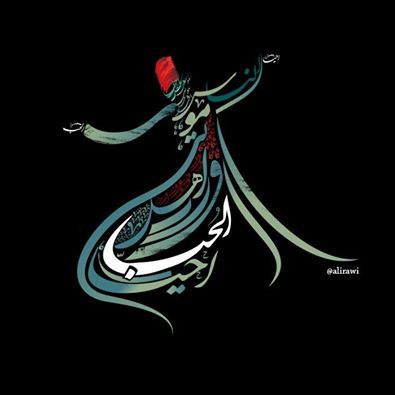 الناسُ موتى وأهلُ الحُب أحياءْ   عمل للفنان علي الراوي | By Ali Al Rawi     /   by shirin-gol
