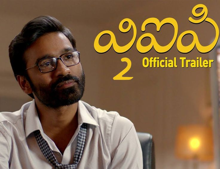VIP 2 (Telugu) - Official Trailer  Link: http://shortfilmadda.net/telugu/vip-2-telugu-official-trailer/