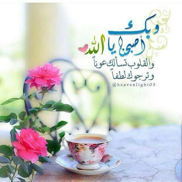 how to say good morning in muslim language