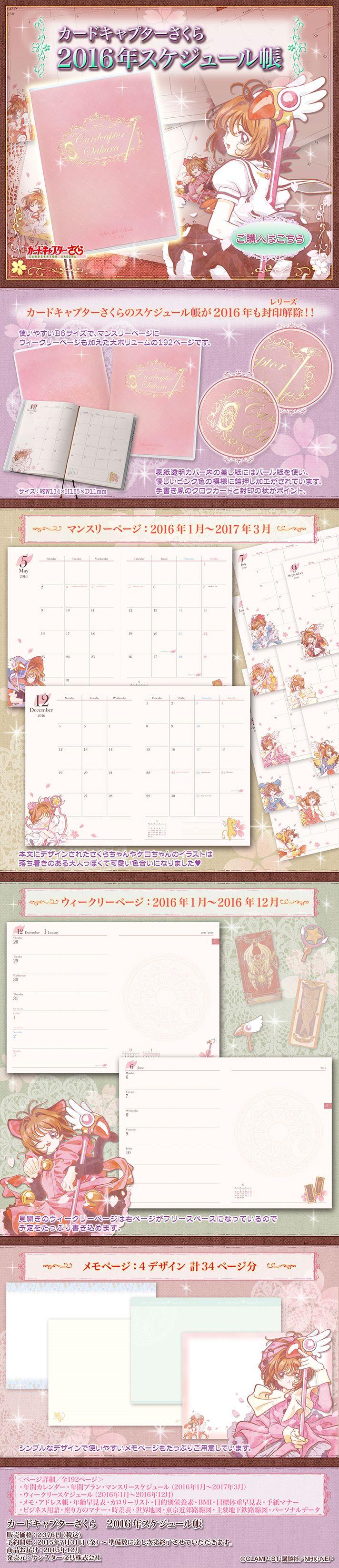 Cardcaptor Sakura Day Plannerカードキャプターさくら 2016年スケジュール帳 | プレミアムバンダイ | バンダイ公式通販サイト