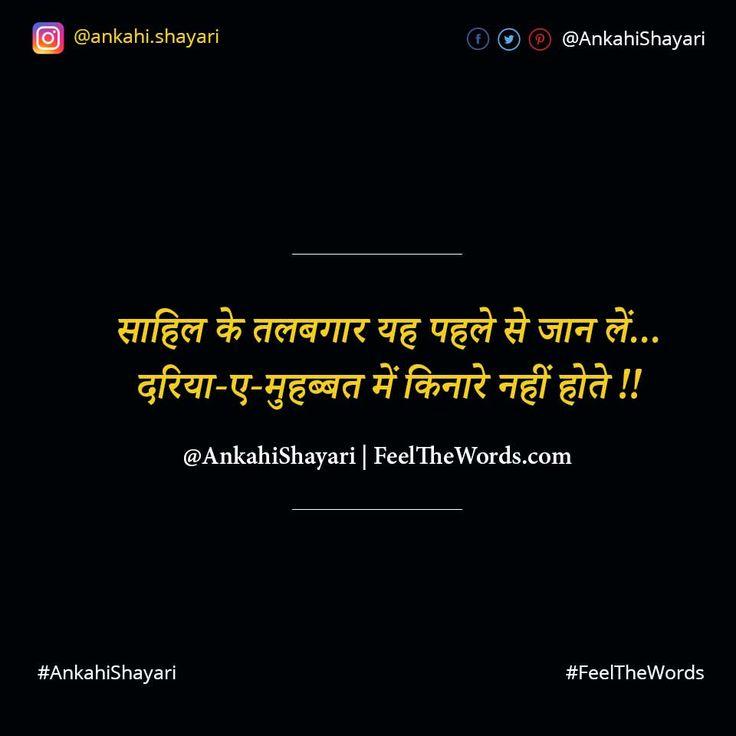 साहिल के तलबगार यह पहले से जान लें #Shayari #AnkahiShayari #FeelTheWords #2LineShayari #LoveShayari