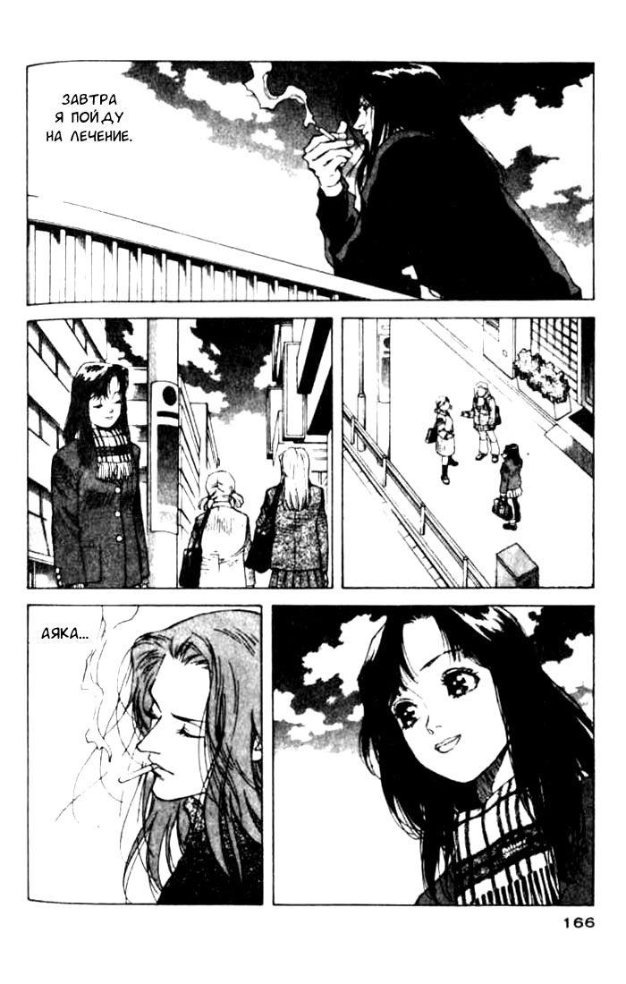 Чтение манги Белый Дракон 3 - 8 - самые свежие переводы. Read manga online! - ReadManga.me