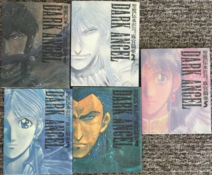 from $5.0 - Dark Angel Kia Asamiya Vol 1-5