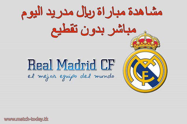 مشاهدة مباراة ريال مدريد اليوم مباشر بدون تقطيع HD http://www.match-today.tk/2016/06/watch-Real-Madrid-live-today.html