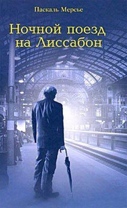 """""""Ночной поезд на Лиссабон"""" Паскаль Мерсье"""