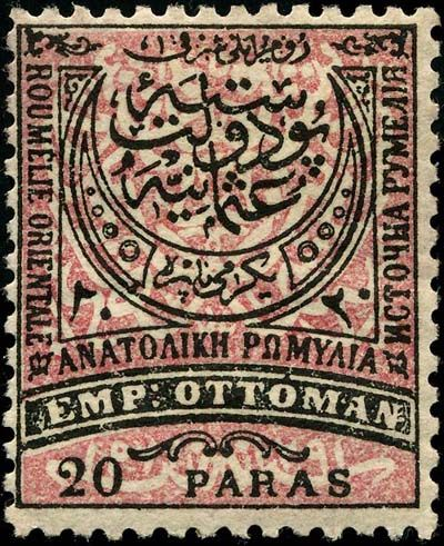 "4-language stamps: ""Stamps from Eastern Rumelia (a breakaway province from the Ottoman Empire) were issued in 4 languages (Turkish, French, Greek and Bulgarian), and used 4 different scripts (Arabic, Latin, Greek, and Cyrillic)"""