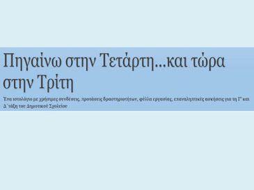 Η ΣΕΛΙΔΑ ΤΟΥ ΙΣΤΟΛΟΓΙΟΥ ΣΤΟ FACEBOOK