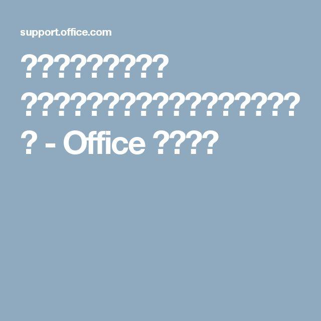 モバイルでのメール セットアップのトラブルシューティング - Office サポート