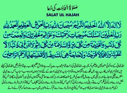 how to read istikhara namaz