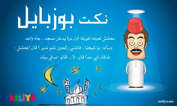 Vous recherchez des nokat maghribia ? Arrêtez de chercher : vous êtes au bon endroit. Tasliya.ma vous propose les meilleures blagues marocaines. Toutes nos Nokat maghribia sont soigneusement choisi…