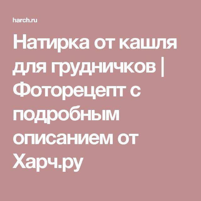 Натирка от кашля для грудничков | Фоторецепт с подробным описанием от Харч.ру