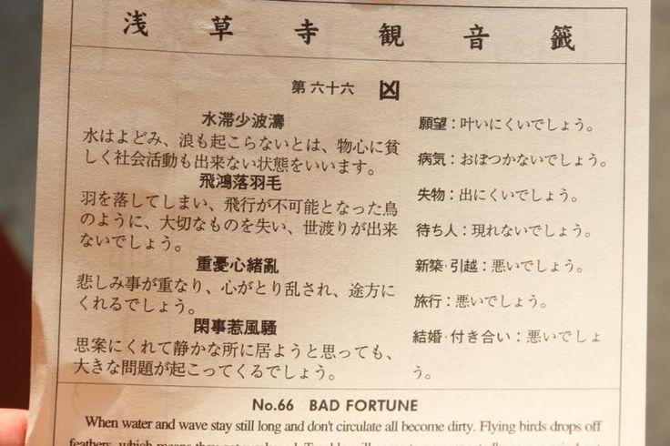東京下町の浅草寺のおみくじが凶