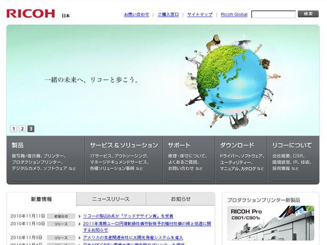RICOHのWebデザイン http://www.ricoh.co.jp/