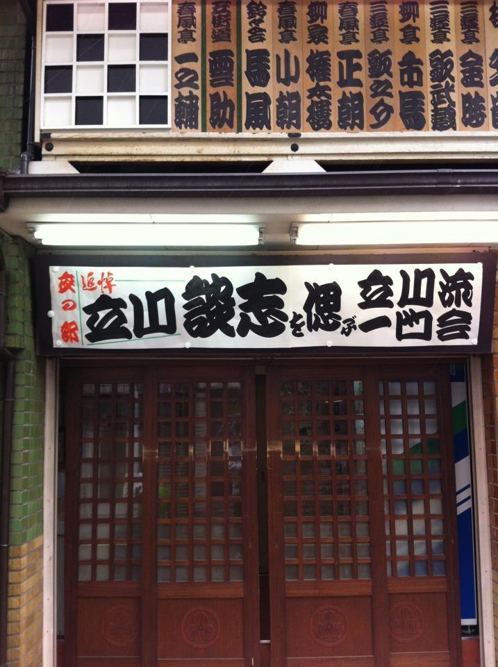 末広亭余一会2012/3/31