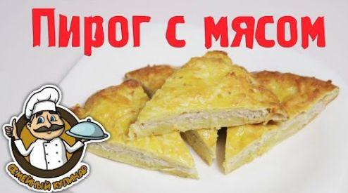 Пирог с мясным фаршем и сыром - Готовим дома