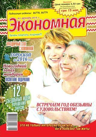 Ekonomnaya