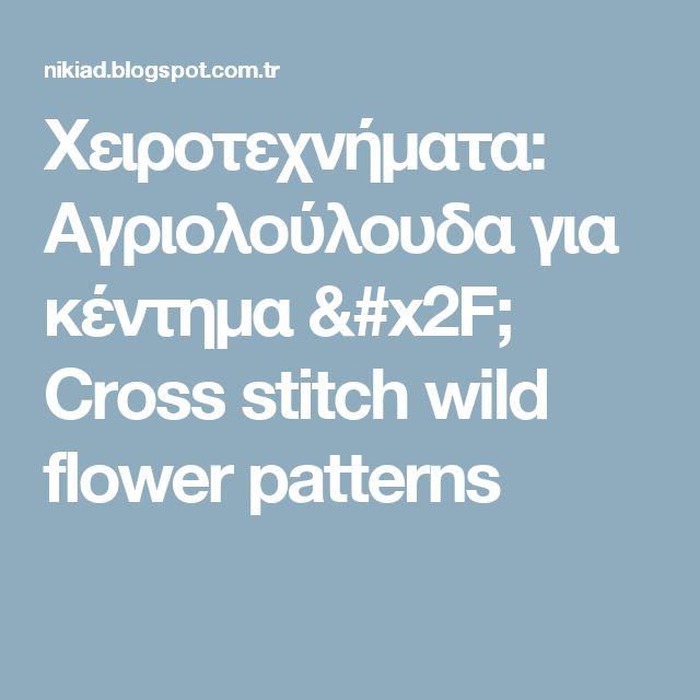 Χειροτεχνήματα: Αγριολούλουδα για κέντημα / Cross stitch wild flower patterns