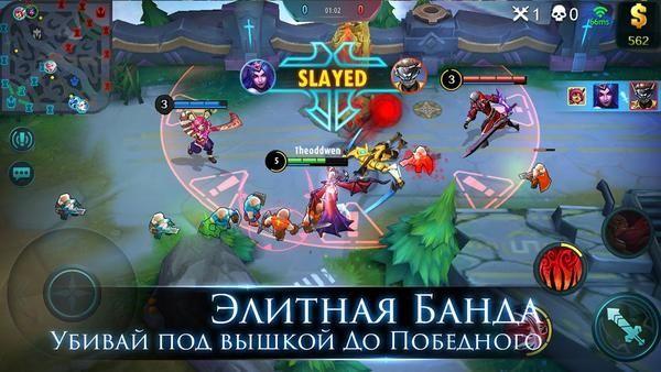Mobile Legends: Bang bang — битвы 5 на 5  Присоединяйся к своим друзьям в совершенно новом 5v5 сражении в Mobile Legends: Bang bang. Выбери своих любимых персонажей и создай идеальную команду, управляя ей собственными руками 10 секунд на подготовку, 10 минут на сражения. Убивай миньонов, уничтожай монстров в джунглях, круши башни!  Mobile Legends: Bang bang Сражайся вместе со своей командой, все веселье онлайн‑игр на ПК теперь на мобильных, уверяют разработчики. Пусть ваш соревновательный…