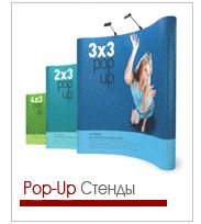 Pop Up мобильные стенды