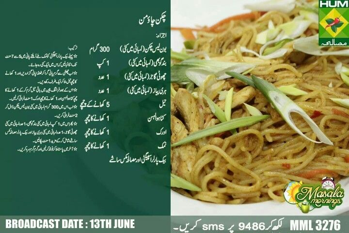 Chicken noodles recipe pakistani