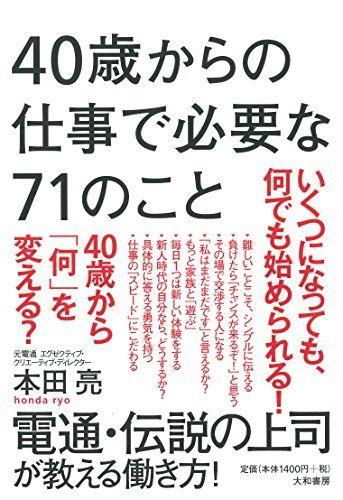 40歳からの仕事で必要な71のこと 本田 亮 読了:2015年6月27日
