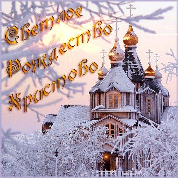 Светлое Рождество Христово