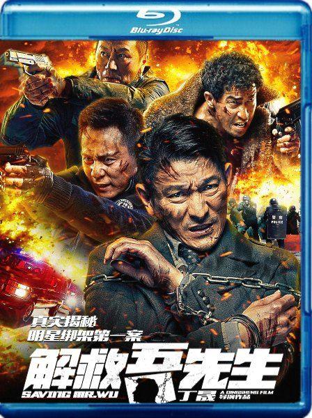 Спасти мистера Ву / Jie jiu Wu xian sheng / Saving Mr. Wu (2015/HDRip)  Фильм основан на реальных событиях, которые произошли с китайским актером в 2004 году. Трое мужчин, переодетые в форму полицейских, выкрали актера и потребовали три миллиона юаней.