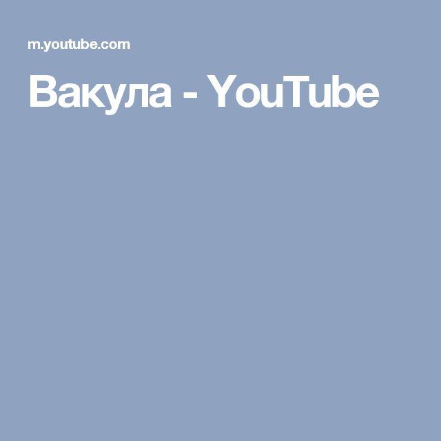 Вакула - YouTube