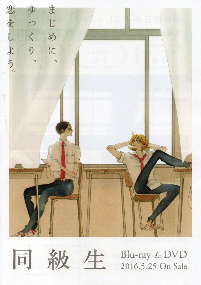 "Boys Love Anime Film ""Doukyusei"" Has Reached 200 Million Yen Mark"