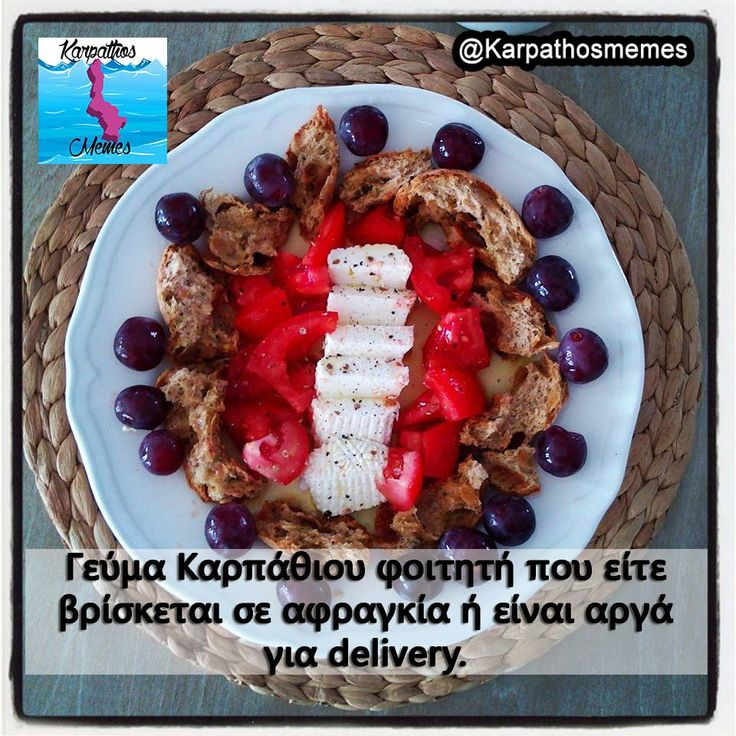 #foitites #foititis #geuma #faghto #kouloura #feta #ntomata  #karpathos #memes #karpathosmemes #greek #quotes #island #delivery #funny #funnyquotes