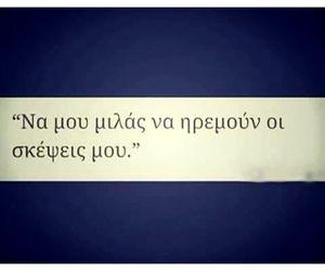 ελληνικα quotes vintage