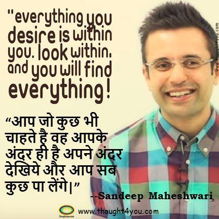 Quotes By Sandeep Maheshwari, कोट्स, Sandeep Maheshwari Quotes, Sandeep Maheshwari Quotes in Hindi, Sandeep Maheshwari, Success Quotes, Quote for Success , sandeep maheshwari quotes in english, sandip, maheshwari, maheshvari, maheswari, sandeep, sandip maheshwari, motivational quotes, inspirational quotes, positive quotes, nice quotes, awesome quotes, quotes in hindi, hindi quotes, sandeep maheshwari wiki
