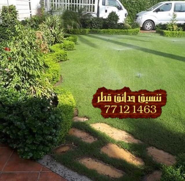 افكار تصميم حديقة منزلية قطر افكار تنسيق حدائق افكار تنسيق حدائق منزليه افكار تجميل حدائق منزلية In 2020 Instagram Instagram Photo Photo And Video