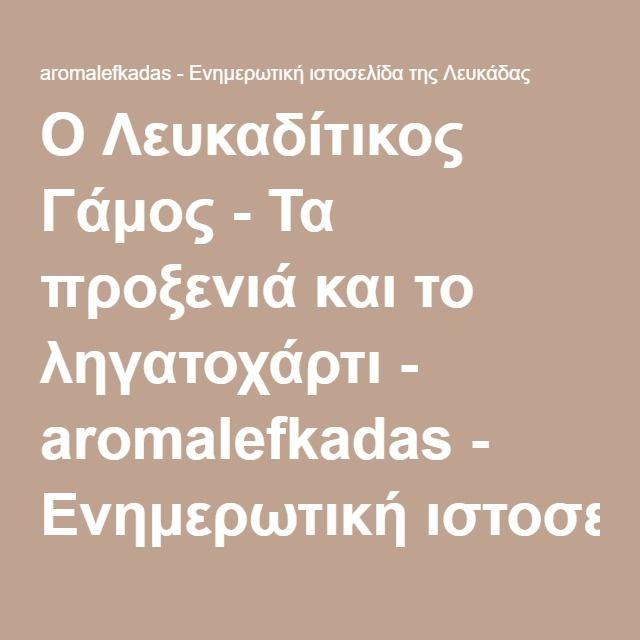 Ο Λευκαδίτικος Γάμος - Τα προξενιά και το ληγατοχάρτι - aromalefkadas - Ενημερωτική ιστοσελίδα της Λευκάδας