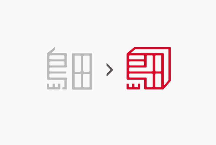 島田株式会社(大阪)/CIリニューアル