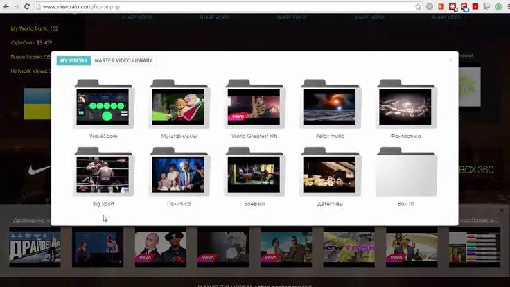 СоцСеть Viewtrakr-Wavescore: как загрузить видео в свой плей лист?