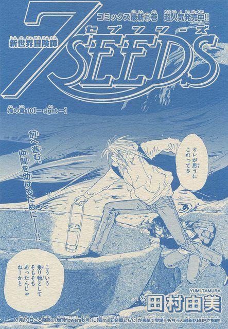 『7SEEDS/海の章10 -sight-』