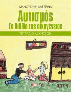 Εξώφυλλο του βιβλίο ΑΥΤΙΣΜΟΣ: ΤΟ ΒΙΒΛΙΟ ΤΗΣ ΟΙΚΟΓΕΝΕΙΑΣ - ΤΕΤΡΑΔΙΟ ΑΣΚΗΣΕΩΝ υπό την επιμέλεια έκδοσης του NOESI.gr.
